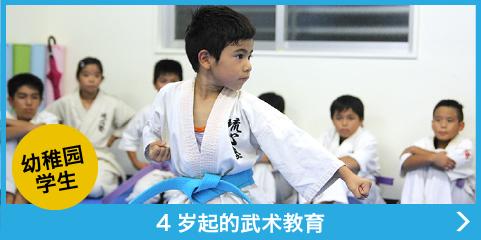 4岁起的武术教育
